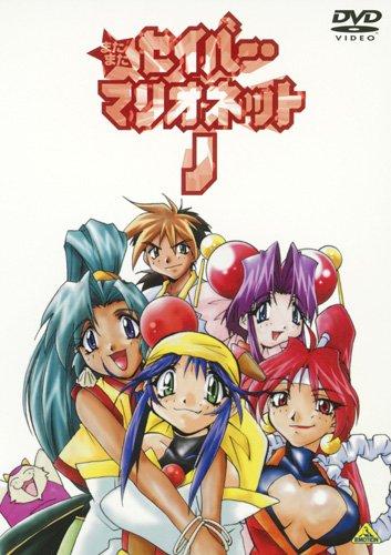 EMOTION the Best またまたセイバーマリオネットJ [DVD]