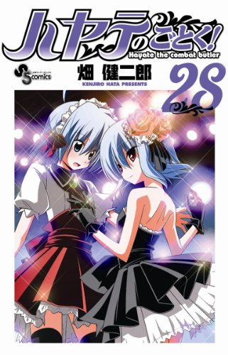 ハヤテのごとく! 28 (少年サンデーコミックス)