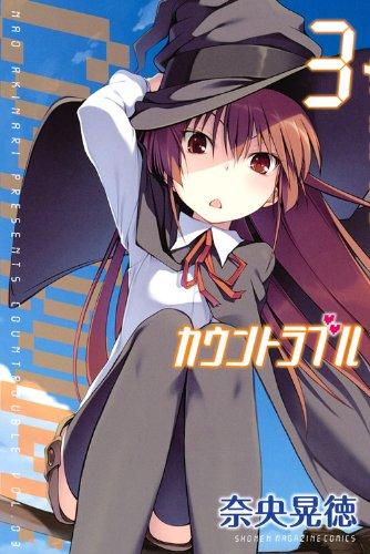 カウントラブル(3) (少年マガジンコミックス)
