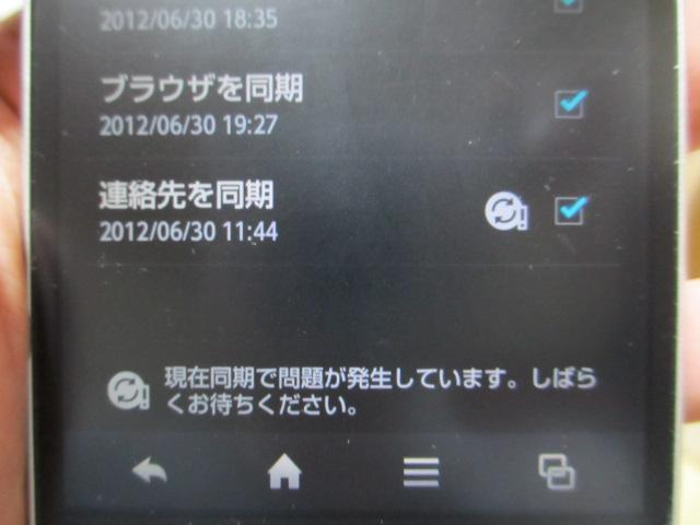 2012-0630-193651.jpg