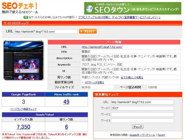 seocheki20120507.jpg