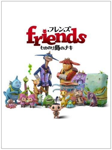 フレンズ もののけ島のナキ 豪華版【Blu-ray】