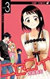 ニセコイ 3 (ジャンプコミックス)
