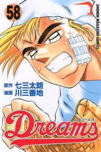 Dreams(58) (講談社コミックス)