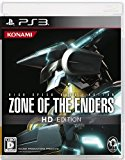 ZONE OF THE ENDERS HD EDITION (通常版)【数量限定特典】