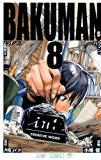 バクマン。 8 (ジャンプコミックス)