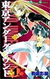 東京アンダーグラウンド 1 (ガンガンコミックス)