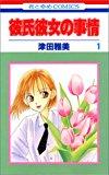 彼氏彼女の事情 (1) (花とゆめCOMICS)