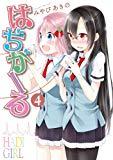 はぢがーる (4) (まんがタイムKRコミックス フォワードシリーズ)