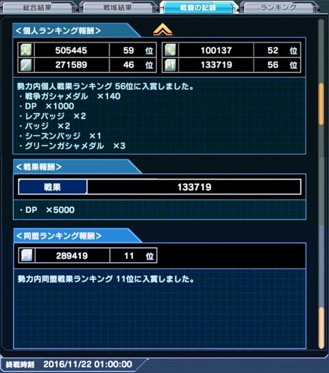 f:id:yamiyono-karasu:20161122125345j:plain