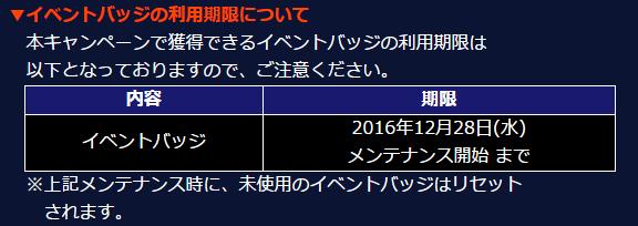 f:id:yamiyono-karasu:20161208115624p:plain
