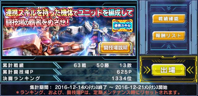 f:id:yamiyono-karasu:20161216154756p:plain