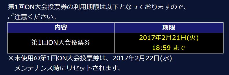f:id:yamiyono-karasu:20170214120633p:plain