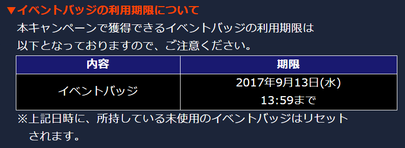 f:id:yamiyono-karasu:20170828102543p:plain