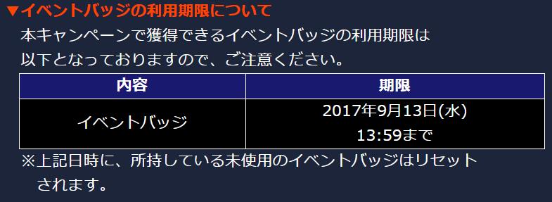 f:id:yamiyono-karasu:20170908161537p:plain