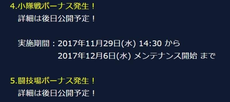 f:id:yamiyono-karasu:20171123112656j:plain