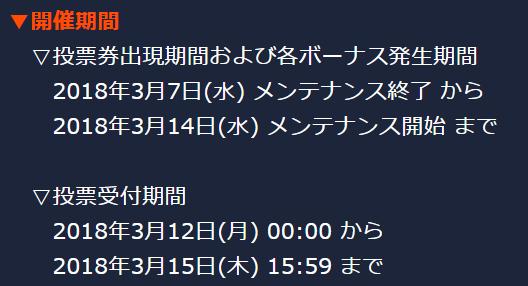 f:id:yamiyono-karasu:20180310115402p:plain