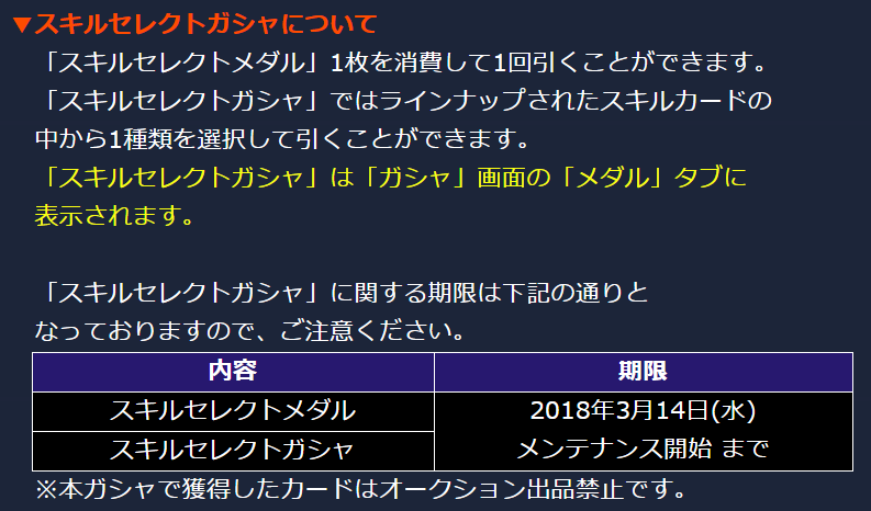 f:id:yamiyono-karasu:20180310121056p:plain