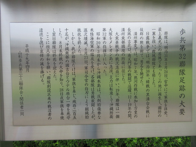 """歩兵代三十二連隊兵営跡石碑説明"""""""""""