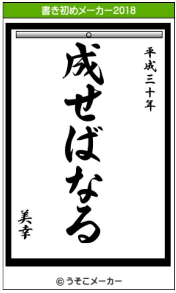 f:id:yamorimiyuki:20180109225353j:image