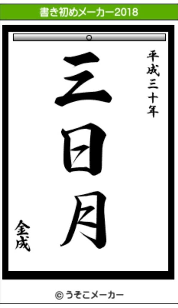 f:id:yamorimiyuki:20180110224825j:image