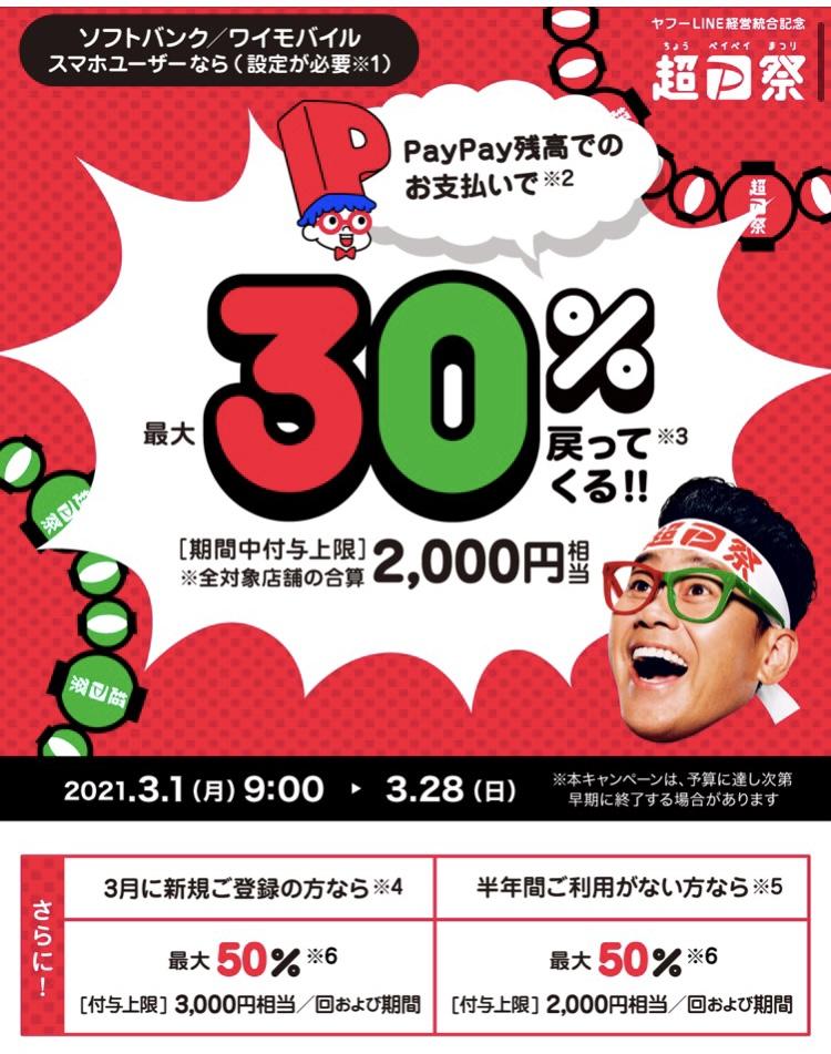 f:id:yamyami911105:20210321225733j:plain