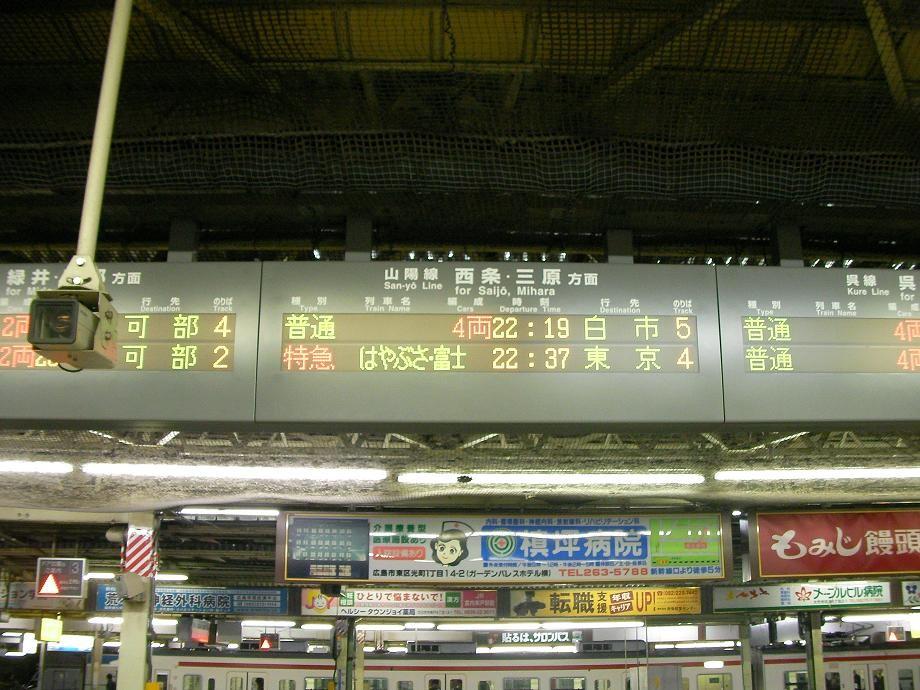 広島駅入場改札の電光掲示