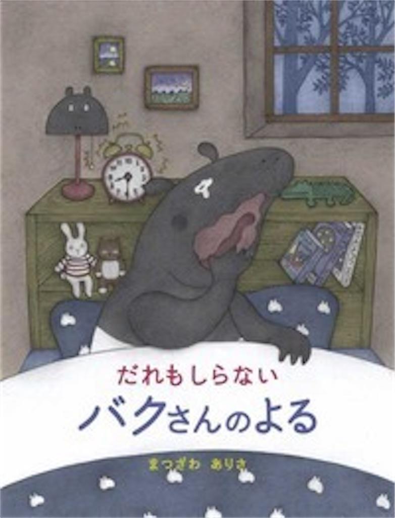 f:id:yanagi_book:20201128092625j:image