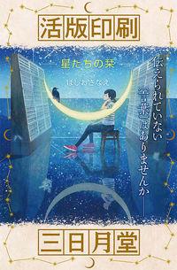 f:id:yanagi_book:20210906223021j:plain