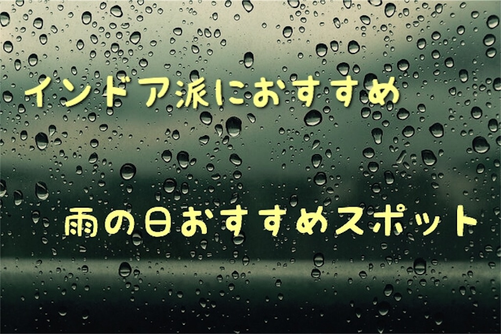 f:id:yanagiii:20171017162502j:image