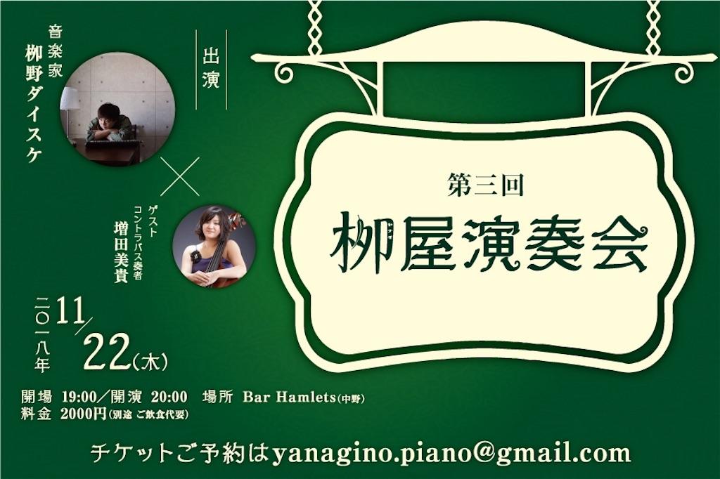 f:id:yanaginodaisuke:20181117171018j:image