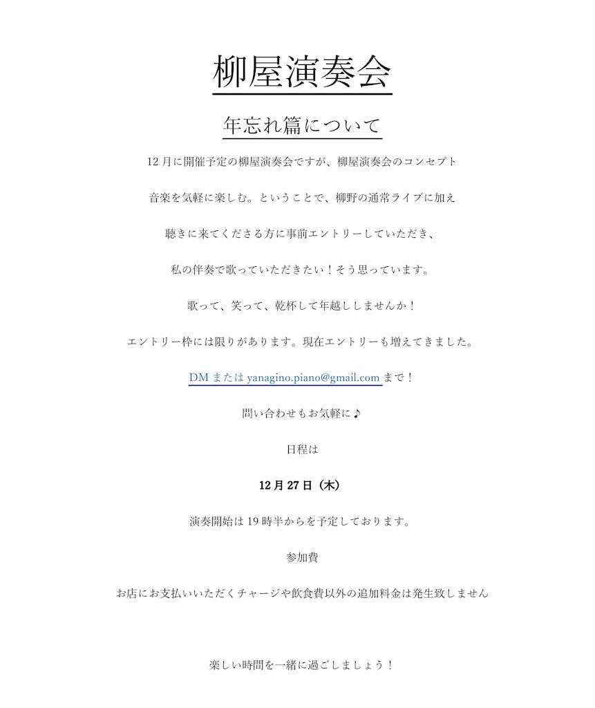 f:id:yanaginodaisuke:20181128194044j:image
