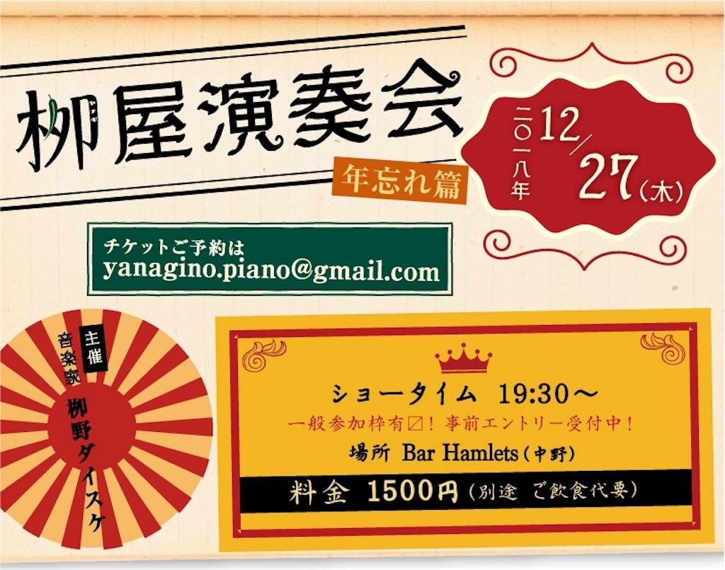f:id:yanaginodaisuke:20181212182507j:image