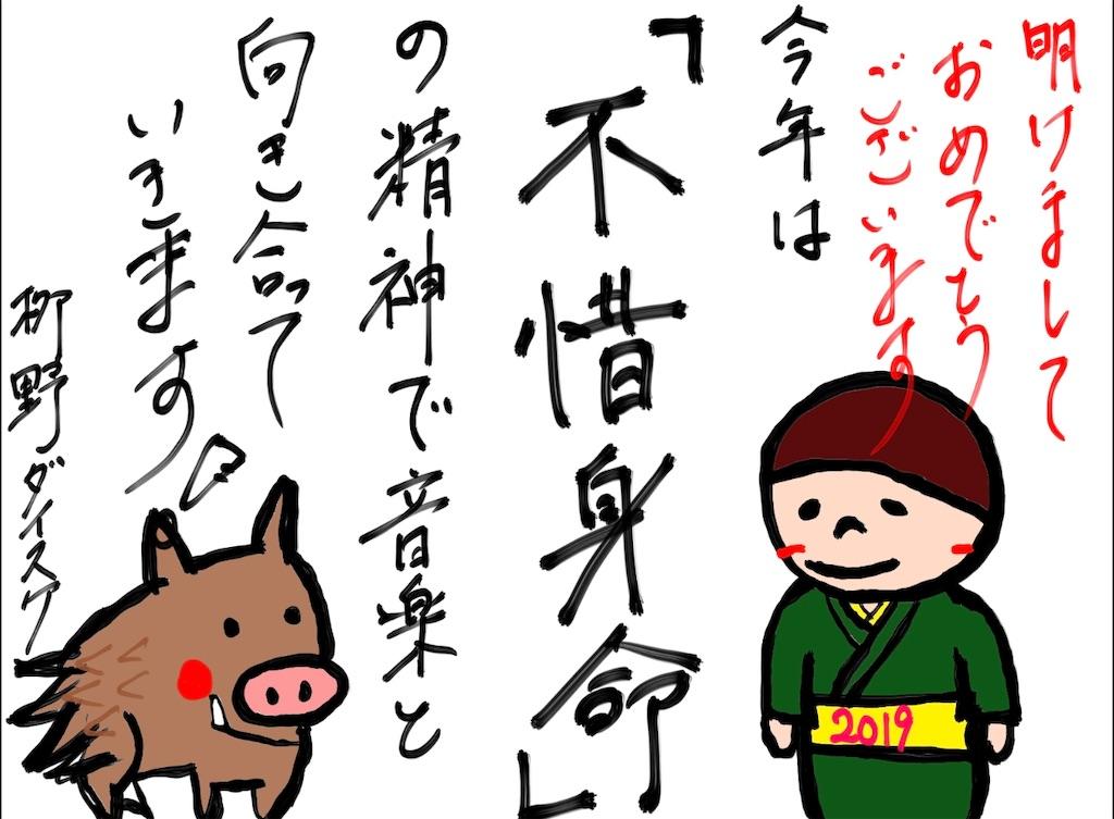 f:id:yanaginodaisuke:20190106044333j:image