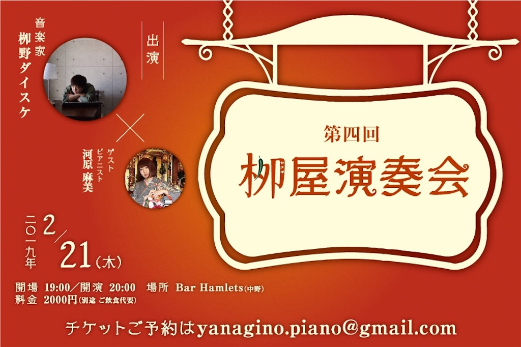 f:id:yanaginodaisuke:20190209135512j:image