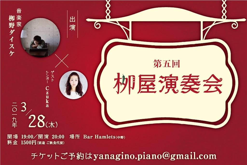 f:id:yanaginodaisuke:20190307144515j:image