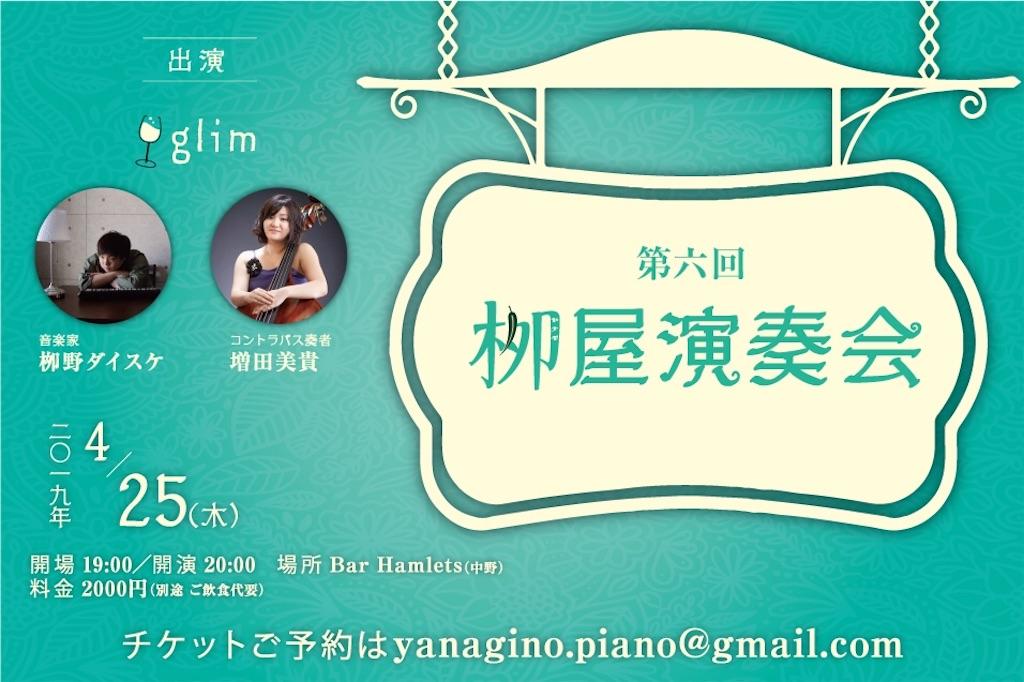 f:id:yanaginodaisuke:20190421195840j:image