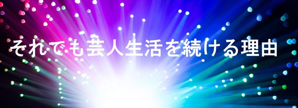 f:id:yanagisawakobayashi:20160817221208j:plain