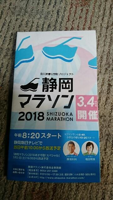 f:id:yanagishoko:20180304165531j:image