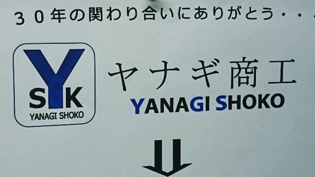 f:id:yanagishoko:20180502155843j:image