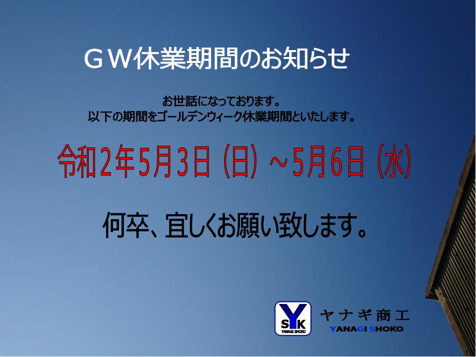 f:id:yanagishoko:20200502123424p:plain