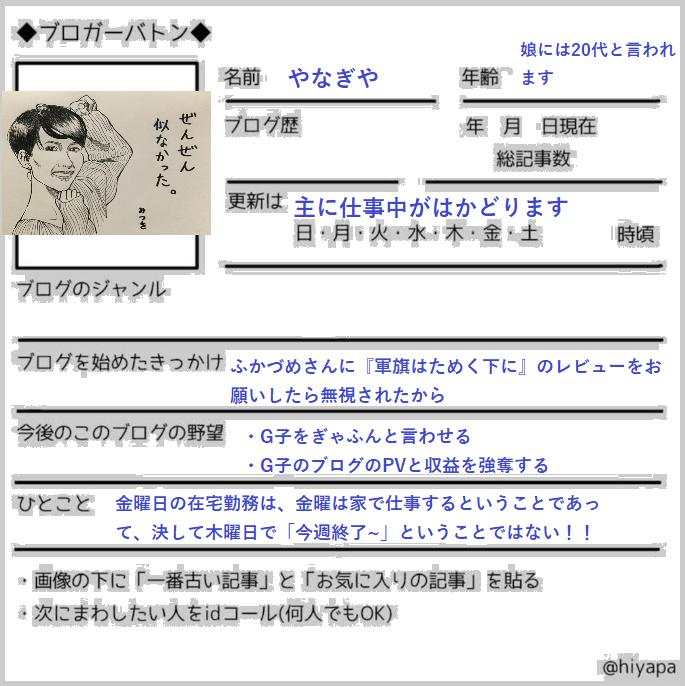 f:id:yanagiyashujin:20200904161030p:plain