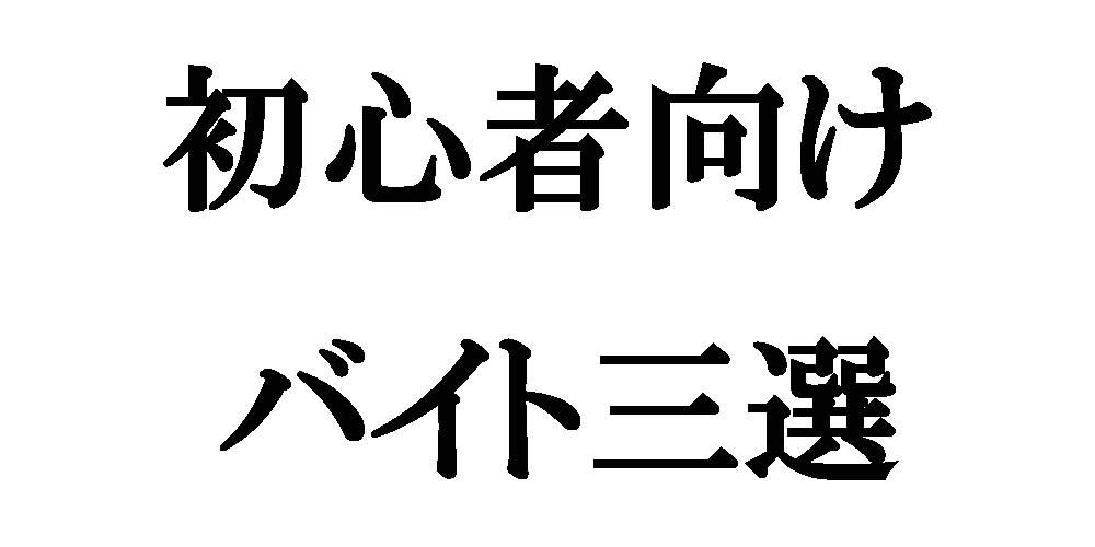 f:id:yanai8713:20160826104155j:plain