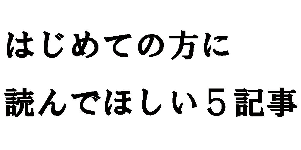 f:id:yanai8713:20170407205709p:plain
