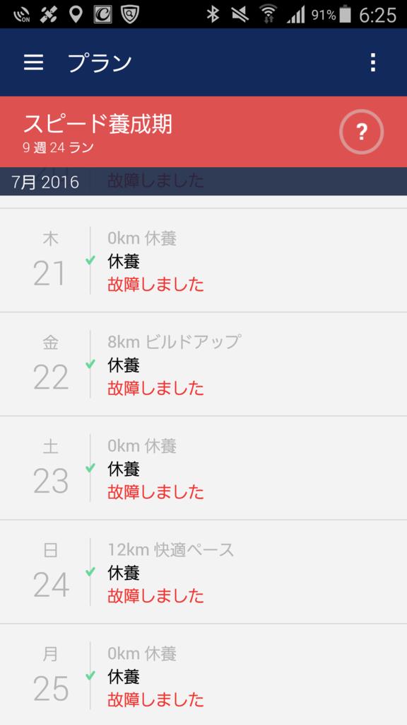 f:id:yanakafu:20160727034755p:plain