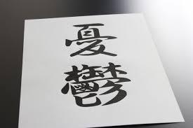 f:id:yanakahachisuke:20180307215807j:plain