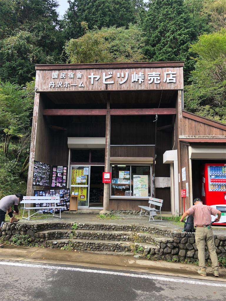 f:id:yanakahachisuke:20181007160114j:image