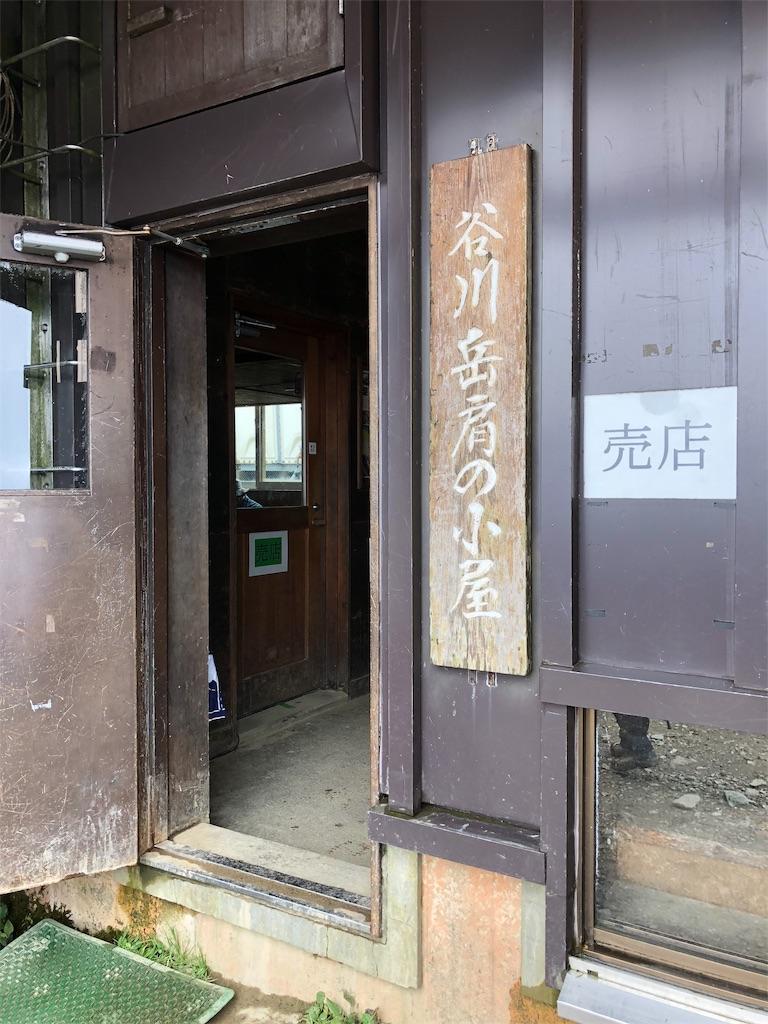 f:id:yanakahachisuke:20181013215222j:image