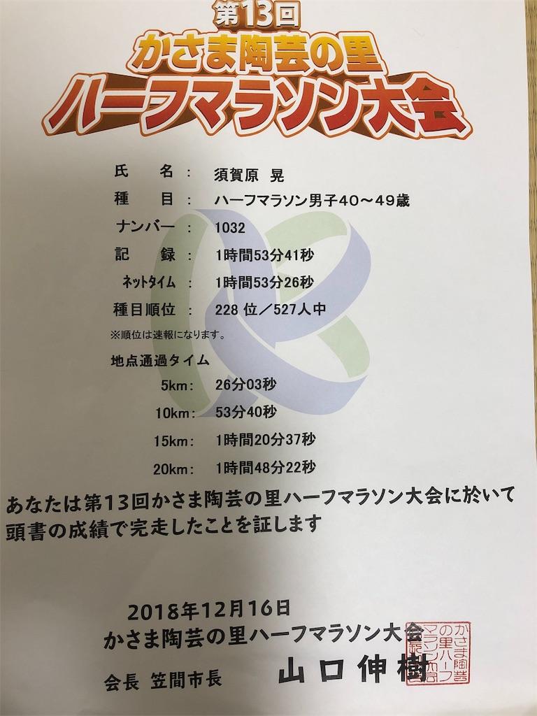 f:id:yanakahachisuke:20181216164953j:image