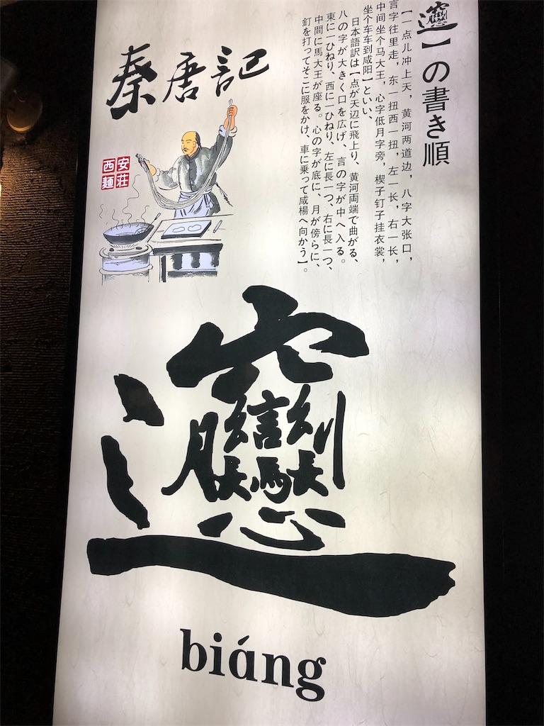 f:id:yanakahachisuke:20181219164948j:image